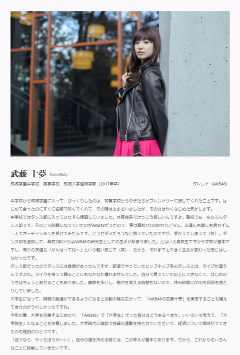 【AKB48】武藤十夢さん、大学院生になる事を決意