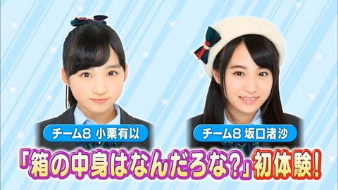 【AKB48】小嶋真子の顔マネをする、なぎちゃんワロタwwwwww