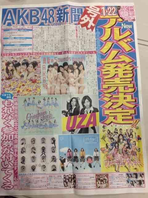 【AKB48】5thアルバム劇場盤1次、大島優子と山本彩が全完売