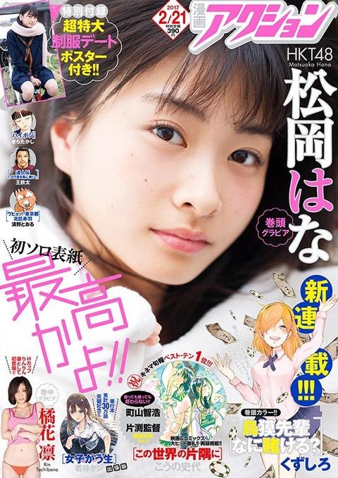 【HKT48】松岡はなちゃんてバカだけど顔はかわいいな