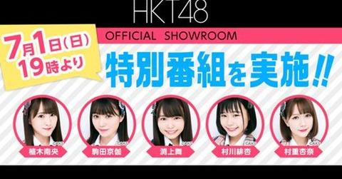 【SHOWROOM】「HKT48のヨカ×ヨカ!!」が配信スタート!