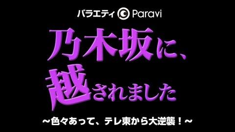 【AKB48】北澤早紀がリーク「新番組で最初に企画したメンバーが不安がっていたものはお蔵入りになった」【乃木坂に越されました】(1)