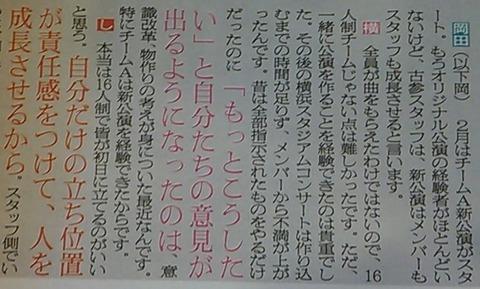 【AKB48G】総支配人しのぶ「本当は16人制で皆が初日に立てるのがいいと思う」