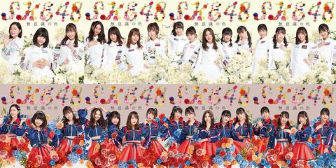 【SKE48】シングルの売り上げが半分近く減ってるんだが何故?【無意識の色】
