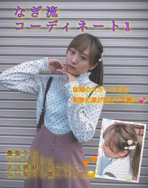 【AKB48】次世代選抜にも選ばれなかった坂口渚沙ちゃんはこのままズルズル落ちていくんだろうか?