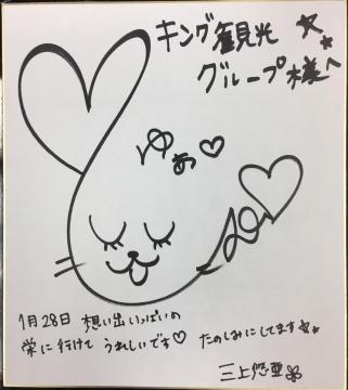 【元SKE48】鬼頭桃菜こと三上悠亜「想い出いっぱいの栄に行けてうれしい」