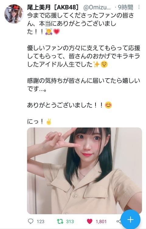 【AKB48】チーム8尾上美月さん、ひっそりと卒業する…