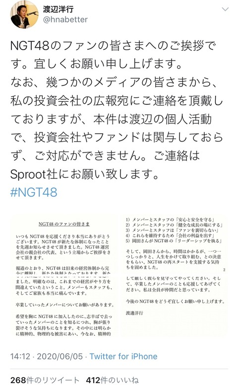 NGT48の持株会社Sproot社の代表 渡辺洋行さん、お気持ち表明