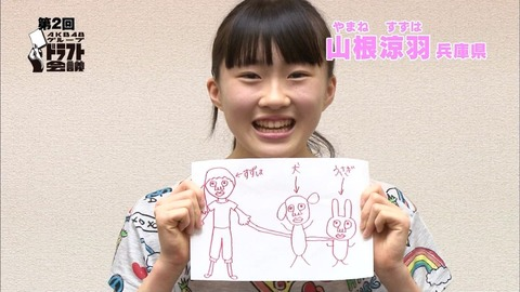 【AKB48】D2落ち16期山根涼羽「D3受ける人はAKB入るために人生犠牲にできますか?」