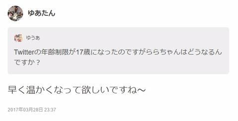 【SKE48】湯浅支配人ガチでポンコツ、Twitterの年齢制限についての質問に「早く温かくなって欲しいですね~」www