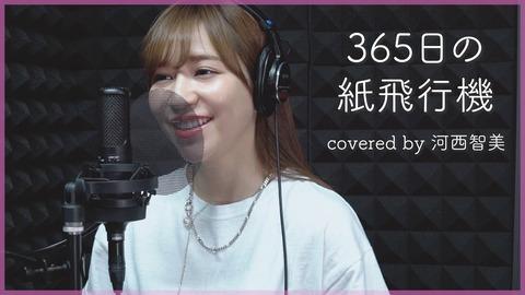 【元AKB48】レジェンドOGがカバーする365日の紙飛行機がなかなか良い