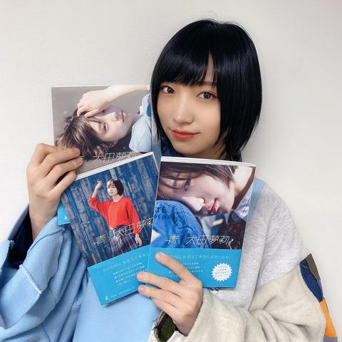 【NMB48】太田夢莉「これからは破天荒にいきたい」