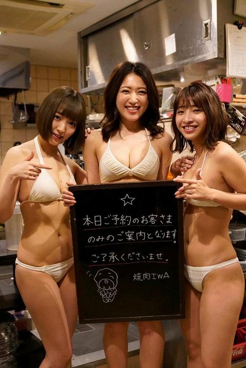 【元AKB48】内田眞由美経営の焼き肉店、コロナ禍で「売り上げ7、8割減」も前しか向かねえ