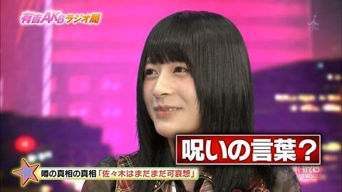 【AKB48】ハピネスランドなるものができたらしい【佐々木優佳里】