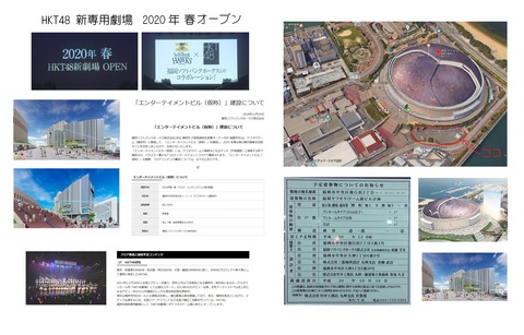 【HKT48】新劇場に望むことって何?