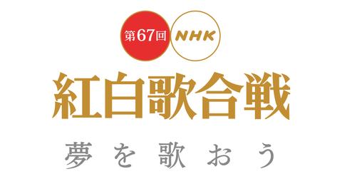 【AKB48G】NHK紅白の中間発表のメンバーって運営が選んだんでしょ?
