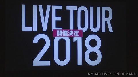 【朗報】「NMB48 LIVE TOUR 2018」開催決定!!!全国11箇所でコンサート