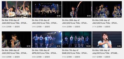 【衝撃】STU48公式が上げてるライブ動画の再生数が少なすぎると話題【YouTube】