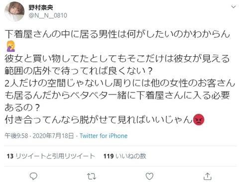 【元AKB48】野村奈央「下着屋の中に居る男性は何がしたいの?彼女とベタベタ入る必要あるの?付き合ってんなら脱がせて見ればいいじゃん」