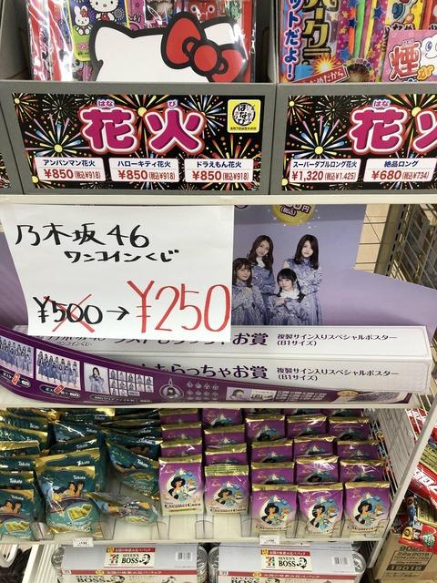 【悲報】乃木坂46のワンコインくじが売れ残り半額で叩き売られる・・・【下り坂】