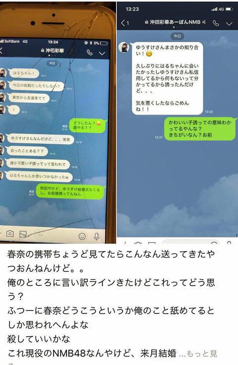 【悲報】NMB48沖田彩華が木下春奈を合コンに誘ったLINEが流出www