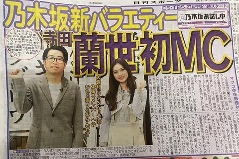 乃木坂46の新冠番組放送決定!一方AKB48は・・・