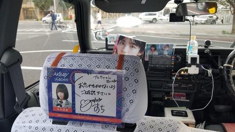 【マジキチ】萌ちゃん大すちタクシー現わるwww【AKB48・矢作萌夏】