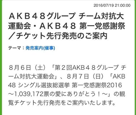 【AKB48第一党感謝祭】同一アカウントで倉野尾席、坂口席、横山席、某干されメン席が重複当選したんだが・・・
