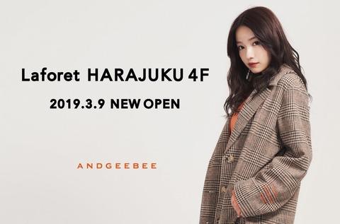 【朗報】NMB48村瀬紗英のブランド「ANDGEEBEE」の実店舗がラフォーレ原宿4Fにオープン!