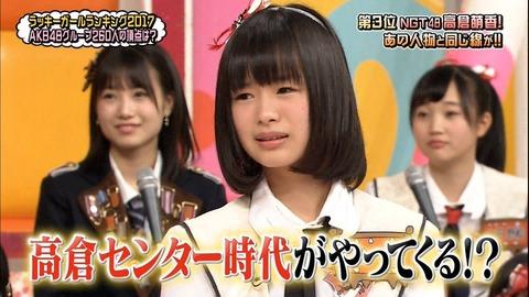 【NGT48】もうすぐおかっぱちゃんが覚醒して第二次AKBブームがやってくる【高倉萌香】