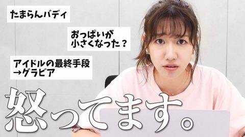 【AKB48】柏木由紀「コメントにいいね押すつもりが変なコメント多すぎて怒ってます」