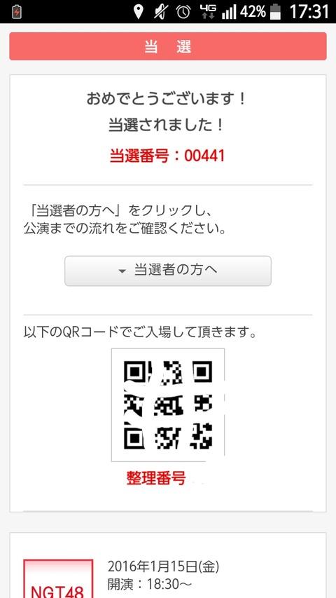 【AKB48G】NGT48以外の劇場公演もチケレス(eチケット)になっていくのか?