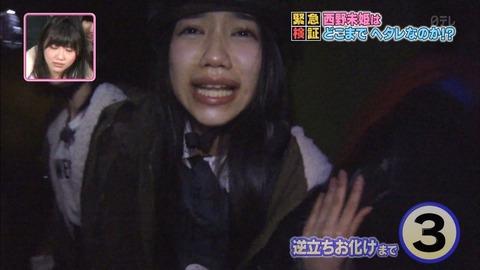 【3/19】AKBINGO「西野未姫はどこまでヘタレなのか(お化け屋敷編)」