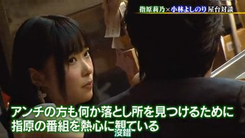 【HKT48】指原莉乃はもっと叩かれて然るべき