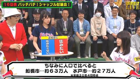 【AKB48】チーム8岡部麟「茨城は千葉には勝ってる」www