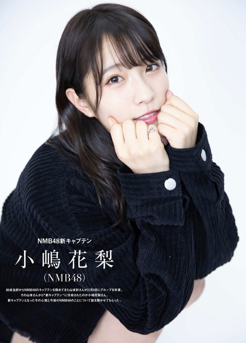 【NMB48】小嶋花梨キャプテン任命時の先輩達の反応がこちら
