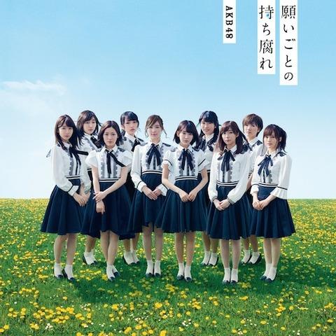 【AKB48】「願いごとの持ち腐れ」劇場盤の生写真偏り過ぎワロエナイ・・・【総選挙】