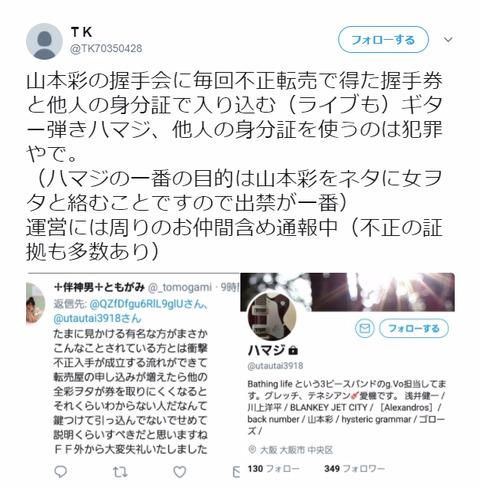 【NMB48】難波ヲタ、やっぱり握手券を不正転売していた