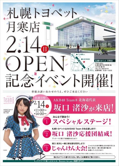 【AKB48】坂口渚沙、札幌でバレンタインSPイベント開催!!!【2/14】