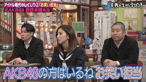 【しくじり先生】西野未姫「AKBのお笑い担当はそんなに人気がない」