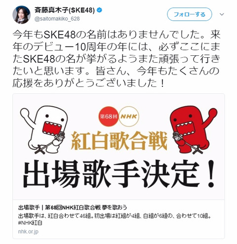 【SKE48】斉藤真木子「来年のSKEデビュー10周年は必ず紅白歌合戦に返り咲きたい!」