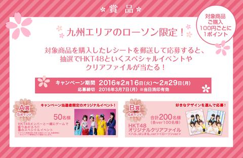 【朗報】HKT48×ローソンコラボキャンペーンスタート!!!【ハル、はじまる。キャンペーン】