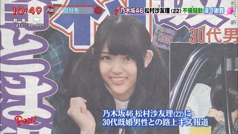 松村沙友理の件で乃木坂46運営から公式発表来たよー