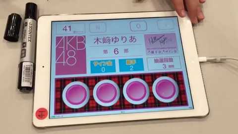 【AKB48】サイン会iPad抽選のカラクリが判明?