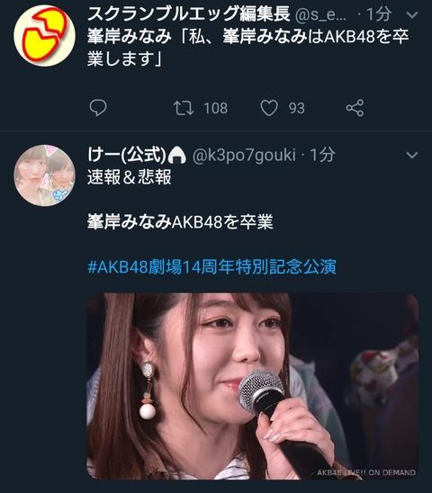 【AKB48】峯岸みなみの卒業を悲しんでる奴0人説wwwwww