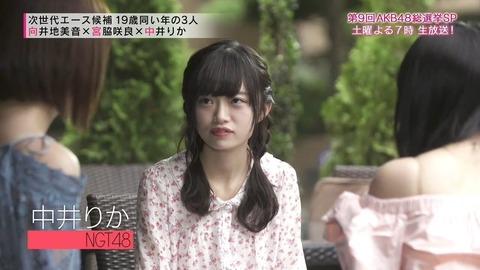 【NGT48】中井りか、同じ事務所の大先輩指原莉乃のTwitterフォローを外す