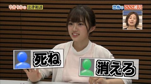 【NGT48】ゴミ(中井りか)「ゴミ扱いされた!酷い!人間不信増した!」