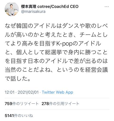 Twitter「総選挙で身内に勝つことを目指す日本のアイドルがK-popのアイドルとレベルの差が出るのは当然」