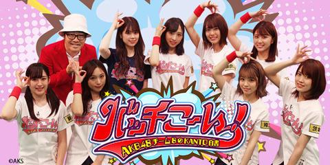 【AKB48】チーム8のバッチこーいって神番組はなぜ話題にならないのか