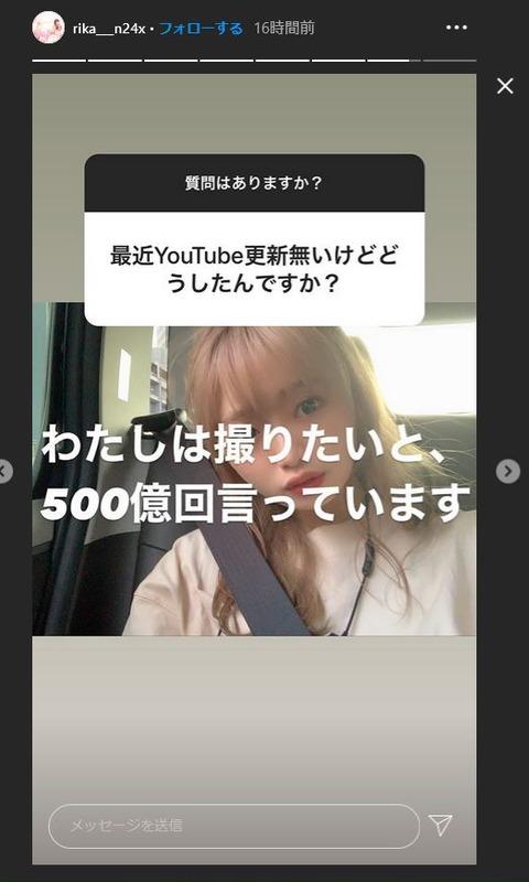 【NGT48】中井りか「youtube動画撮りたいと500億回言ってるのにスタッフが動いてくれない」